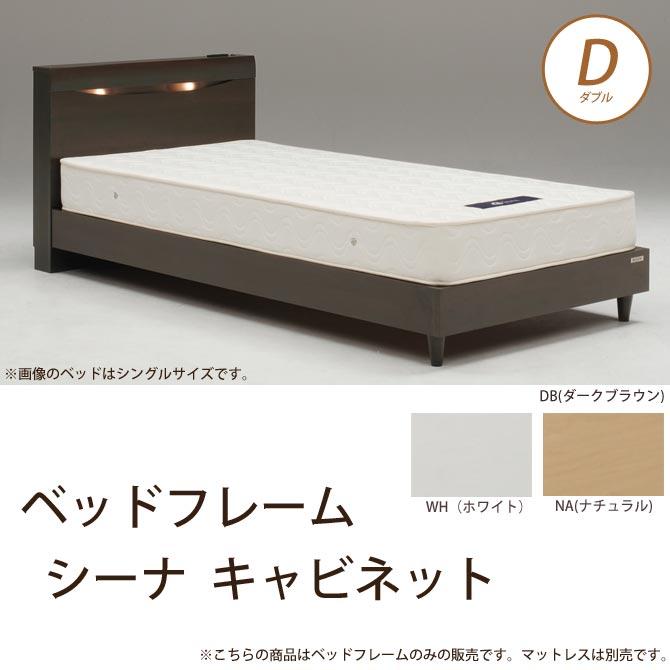 ベッドフレーム シーナ キャビネット ダブル Granz グランツ ナチュラル/ダークブラウン 収納ベッド