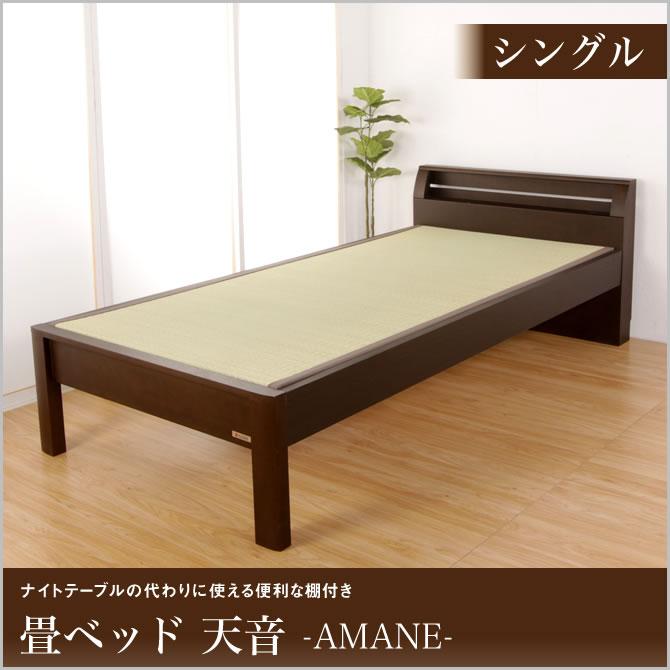 畳ベッド 天音 シングル NA(ナチュラル) BR(ブラウン) DB(ダークブラウン) 木製ベッド シングルベッド 国産たたみ すのこタ ナチュラル/ブラウン/ダークブラウン 脚付きベッド