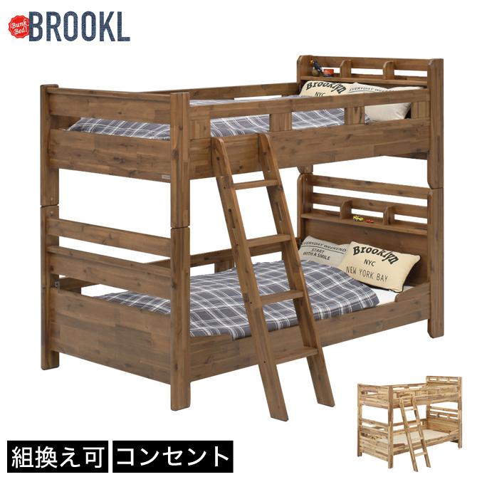 2段ベッド ツインベッド すのこベッド コンセント 棚付き 二段 ブルックル アカシア無垢 シングル2台に組み替え可能 高さ2段階調節可能