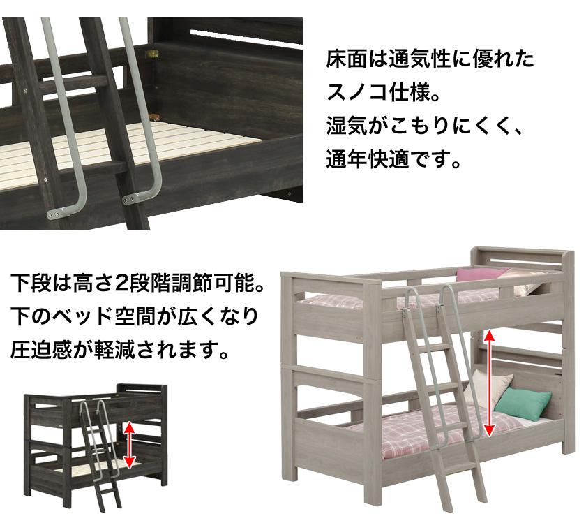 2段ベッド ツインベッド すのこベッド コンセント 棚付き 二段 手すり はしご フレッテ シングル2台に組み替え可能 高さ2段階調節可能