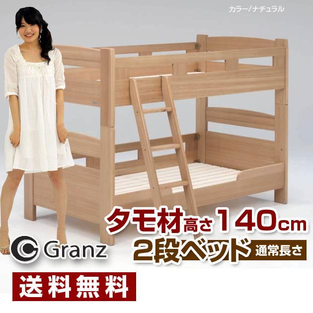 木製2段ベッド 二段ベッド ロータイプ グランツ タモ材 高さ140cm 長さ