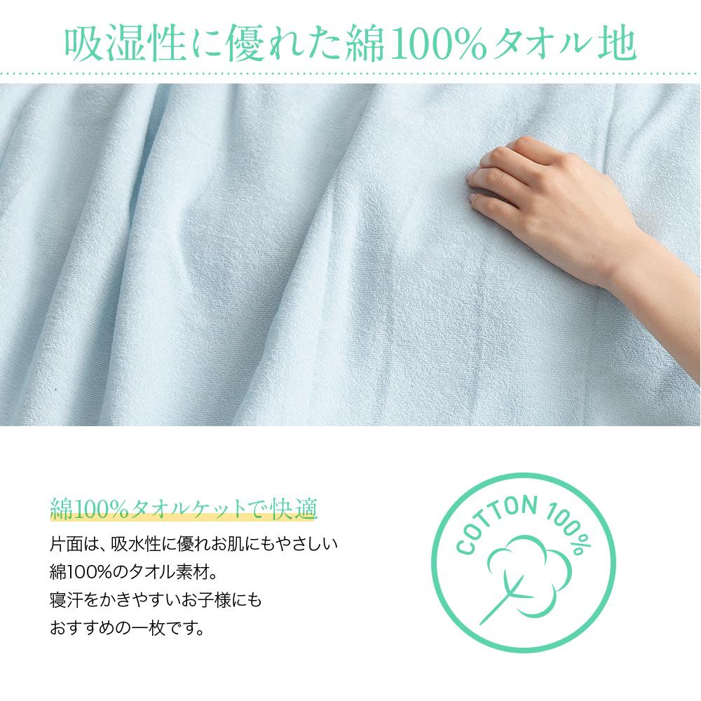 タオルケット ブランケット mofua cool 接触冷感 ふんわりタオル地 エアーケット シングル リバーシブルタイプ 夏用 冷感