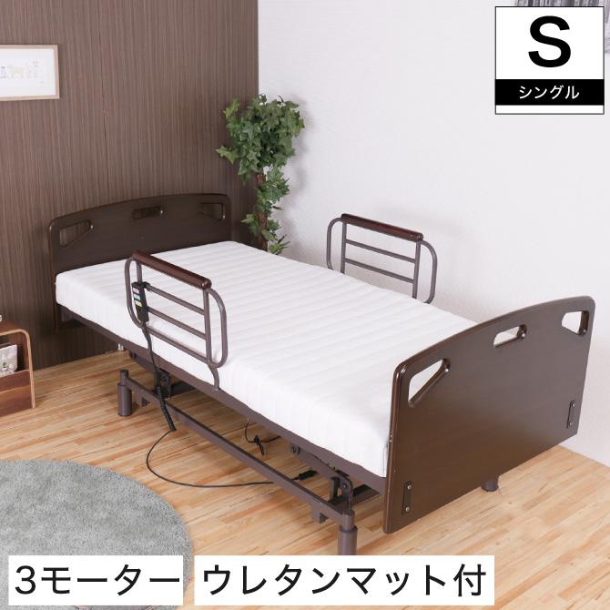 非課税 3モーター 電動リクライニングベッド ウレタンマットレス シングル 無段階昇降 パネル型ベッド フラット 背上げ 脚上げ 高さ調整 確認しました。/確認しました。 パネル型ベッド(棚なし)