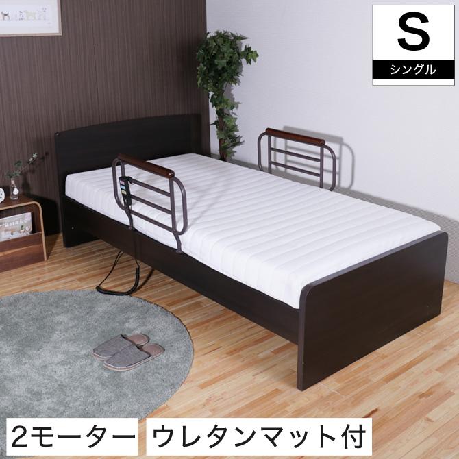 非課税 フラット 2モーター 電動リクライニングベッド ウレタンマットレス シングル パネル型ベッド フラット 背上げと脚上げが同時動作 確認しました。/確認しました。 パネル型ベッド(棚なし)