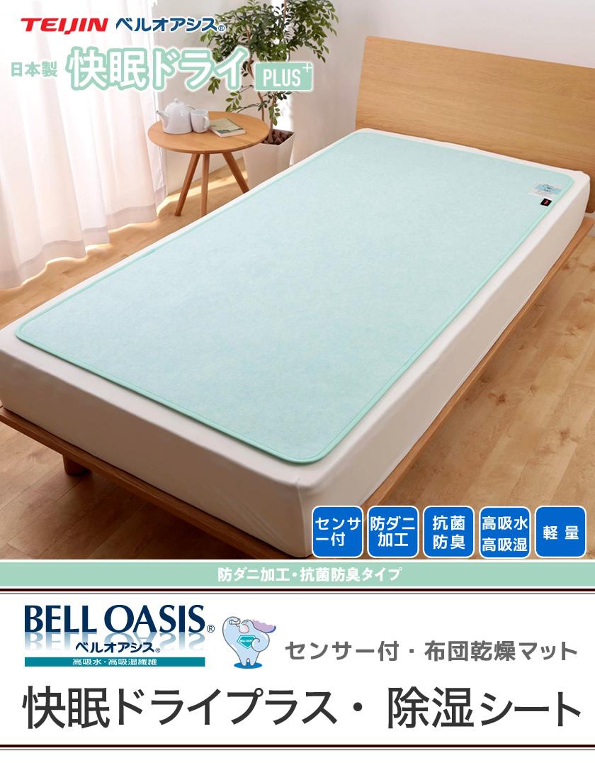 お部屋の湿気対策にTEIJINベルオアシス ベルオアシスプラス除湿シート