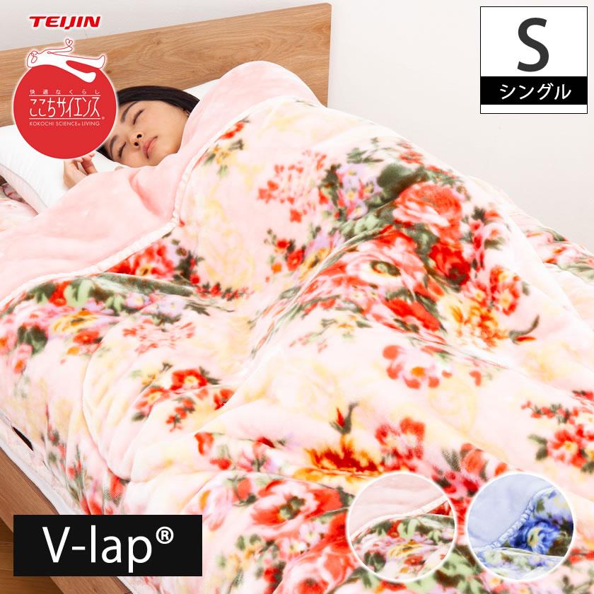 テイジン V-lap(R)使用!蓄熱・あったか掛け毛布 シングル