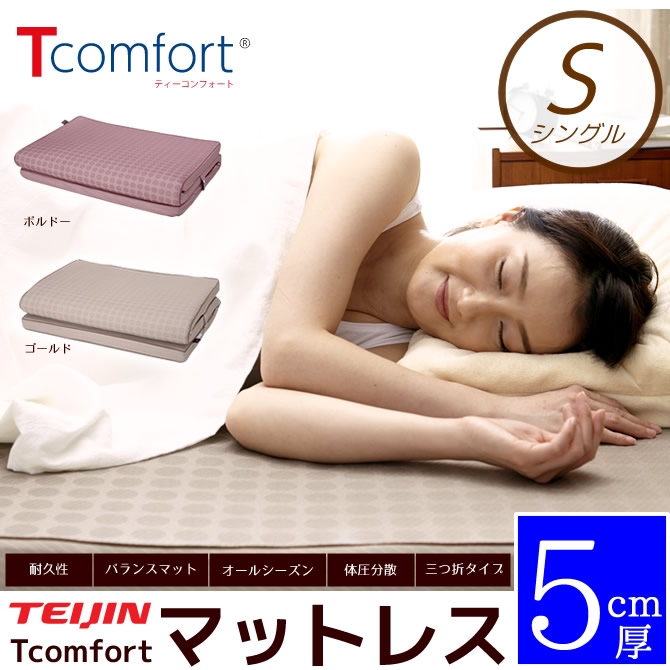 三つ折マットレス シングル T Comfortマットレス テイジン 5cm厚薄型マットレス ベッドにもフロアにも使用可能 カバー洗濯可清潔 ボルドー/ゴールド 低反発マットレス