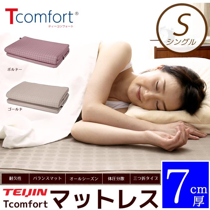 三つ折マットレス シングル T Comfortマットレス 帝人 テイジン 7cm厚 薄型マットレス ベッドにもフロアにも使用可 カバー洗濯可 ボルドー 低反発マットレス