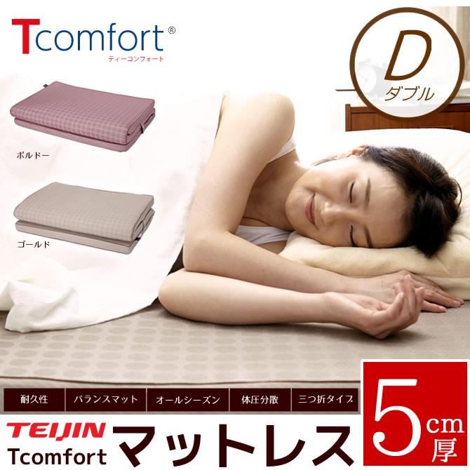 三つ折マットレス ダブル T Comfortマットレス 帝人 テイジン 5cm厚薄型マットレス ベッドにもフロアにも カバー洗濯可 ボルドー/ゴールド 低反発マットレス