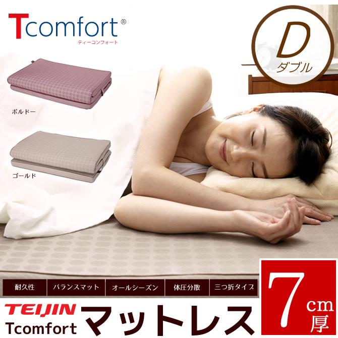 三つ折マットレス ダブル T comfortマットレス 帝人 テイジン 7cm厚薄型マットレス ベッドにもフロアにも カバー洗濯可 ボルドー/ゴールド 低反発マットレス