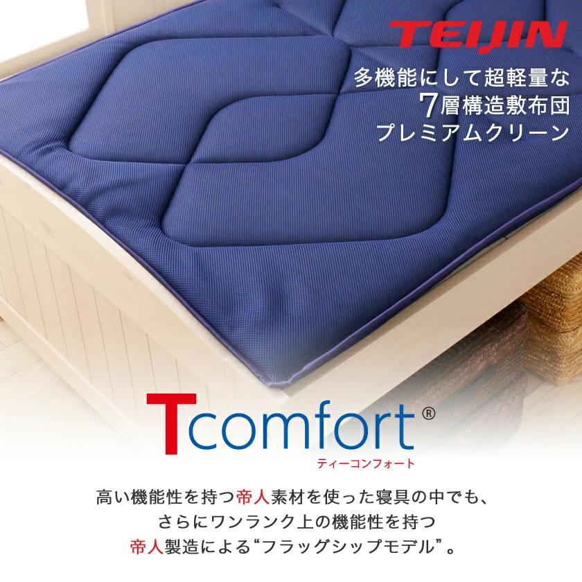 テイジン Tcomfort 軽量敷布団プレミアムクリーン シングル V-Lap 体圧分散 制菌 抗菌 防臭 防ダニ 通気性抜群 日本製