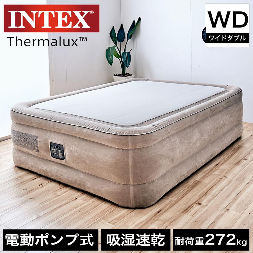 INTEX 電動エアーベッド ワイドダブル Thermalux サーマラックス 電動式 ピロートップ エアベッド エアーマットレス エアーベッド ワイドダブル
