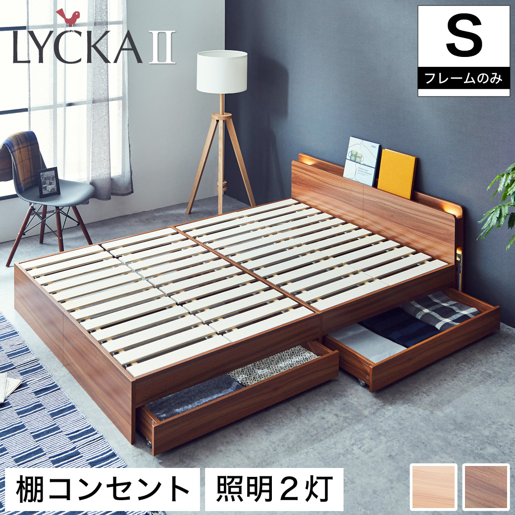 LYCKA2 リュカ2 すのこベッド