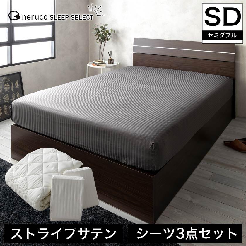ネルコ寝具3点セット セミダブル