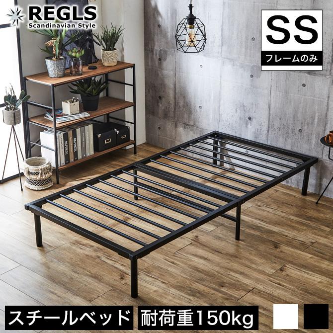 レグルス 脚付きベッド シングル ブラック 頑丈設計 カビない ベッドフレーム ベッド下収納スペース確保 すのこベッド パイプベッド