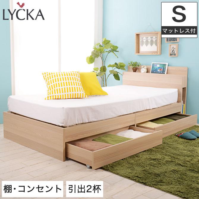 木製ベッド シングル ポケットコイルマットレス付き LYCKA(リュカ) ナチュラル
