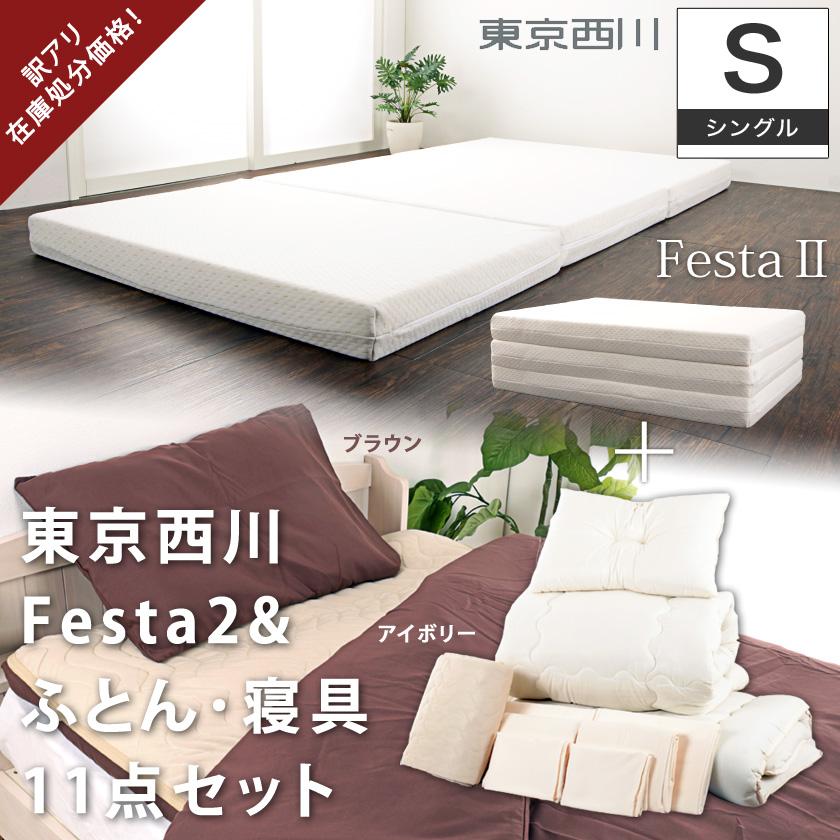 【訳アリ在庫処分】東京西川 フェスタ2…