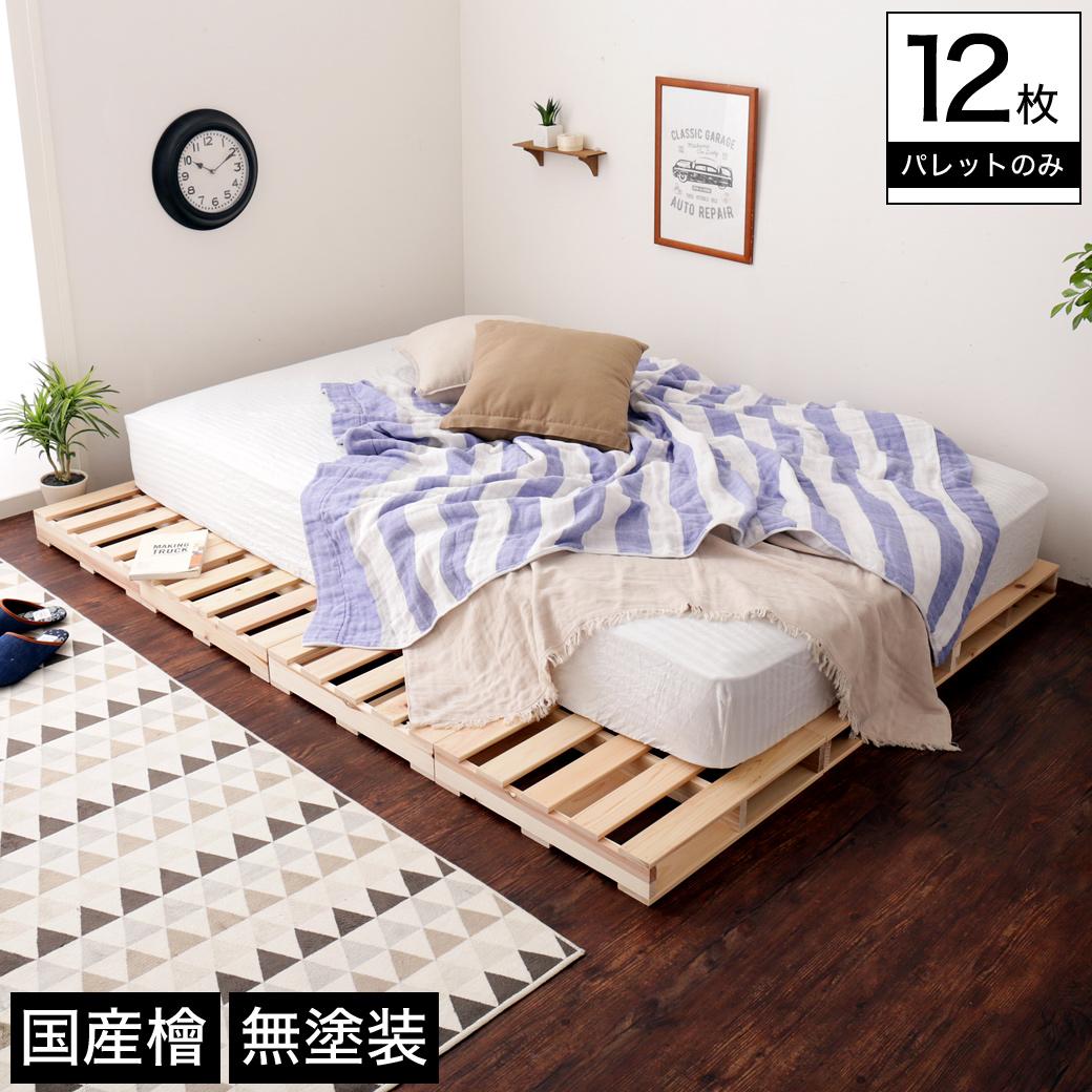 パレットベッド 12枚セット