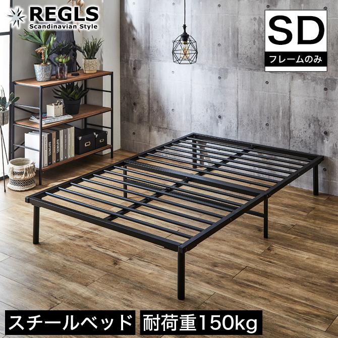 スチールベッド レグルス ITJ-006-SD KD脚付きベッド セミダブル フレームのみ REGLS すのこ仕様 カビない ブラック アイアンベッド ブラック すのこベッド