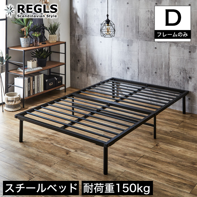 スチールベッド レグルス ITJ-006-D KD脚付きベッド ダブル フレームのみ REGLS すのこ仕様 カビない ブラック アイアンベッド ブラック すのこベッド
