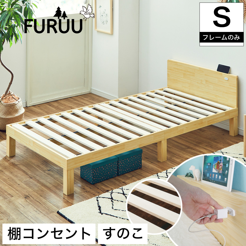 高さ約5cm!ロール式桐すのこベッド・…