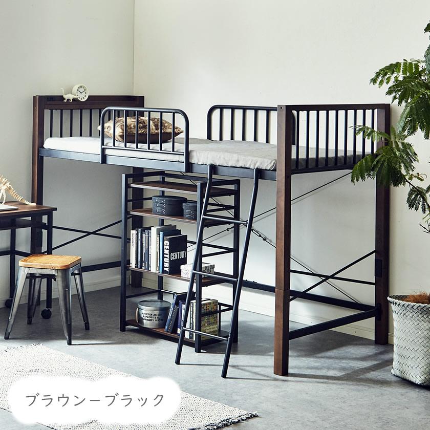 エディス ロフトベッド シングル アイアンベッド スチール×天然木ミドルタイプ サイドガード はしご