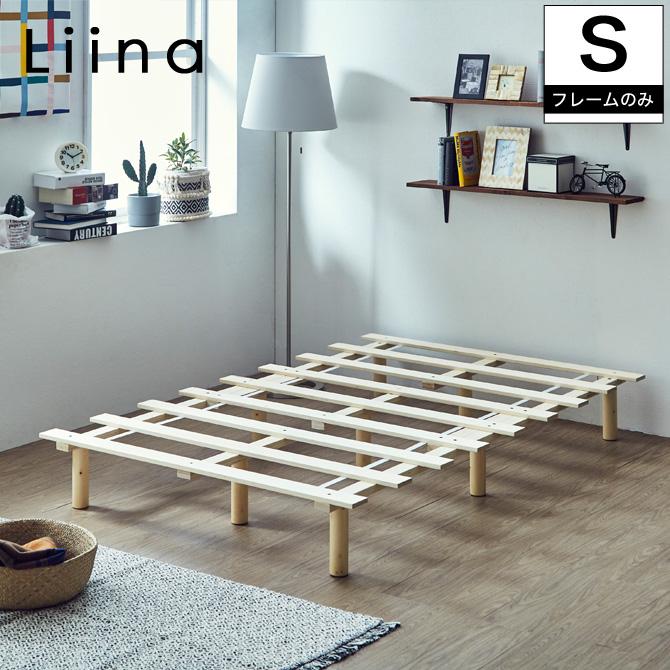 税込6千円台の超格安ベッド「Liina」
