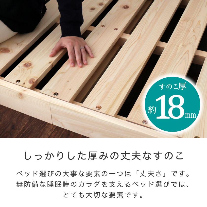 檜すのこベッド セミシングル 棚コンセント、タブレットスタンド付 フレームのみ 総檜 床面高さ3段階調節 檜ベッド