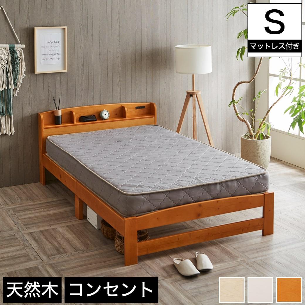 カントリー調すのこベッド Selja」