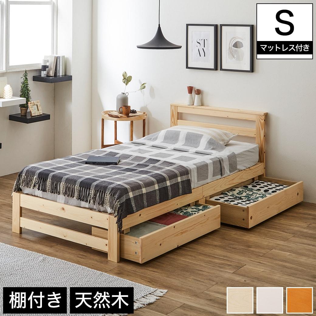 収納付きすのこベッド シングル 厚さ15cmポケットコイルマットレス付き 木製 棚付き 北欧調 ライトブラウン/M-アイボリー/ライトブラウン/M-グレー/ナチュラル/M-アイボリー/ナチュラル/M-グレー/ホワイト/M-アイボリー/ホワイト/M-グレー