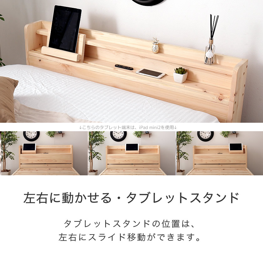 檜すのこベッド セミダブル 棚コンセント、タブレットスタンド付 フレームのみ 総檜 床面高さ3段階調節 ひのきベッド