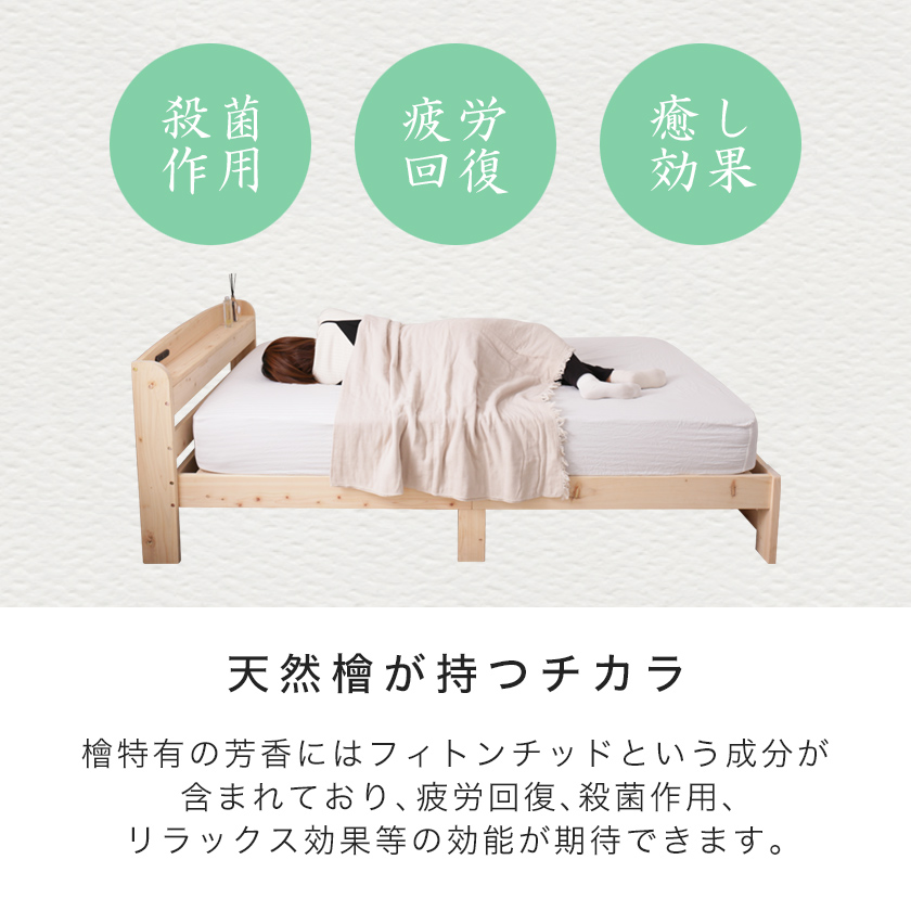 すのこベッド 布団が干せるひのきベッド シングル ベッドフレームのみ 木製 国産檜 棚付き コンセント
