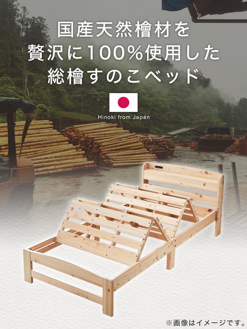 国産檜使用の総檜ベッド