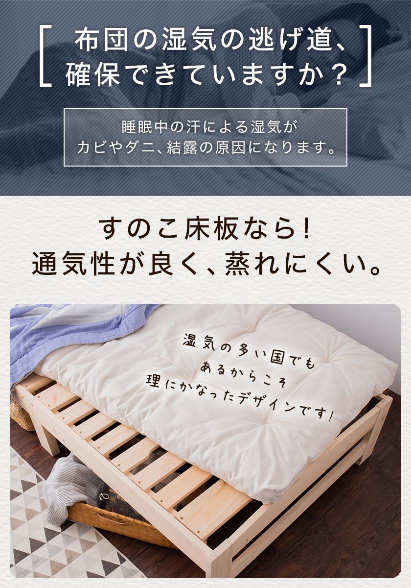 すのこ床板のひのきベッド