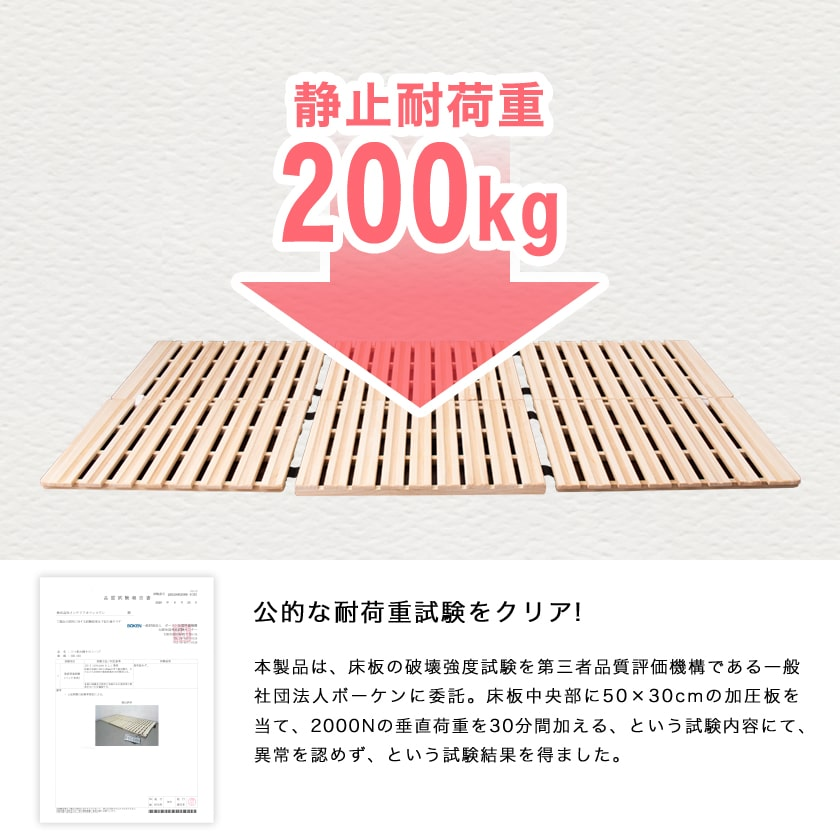 三つ折りすのこマット シングル すのこマットのみ 木製 桐 完成品 低ホルムアルデヒド 軽量 二分割可能 布団が干せる