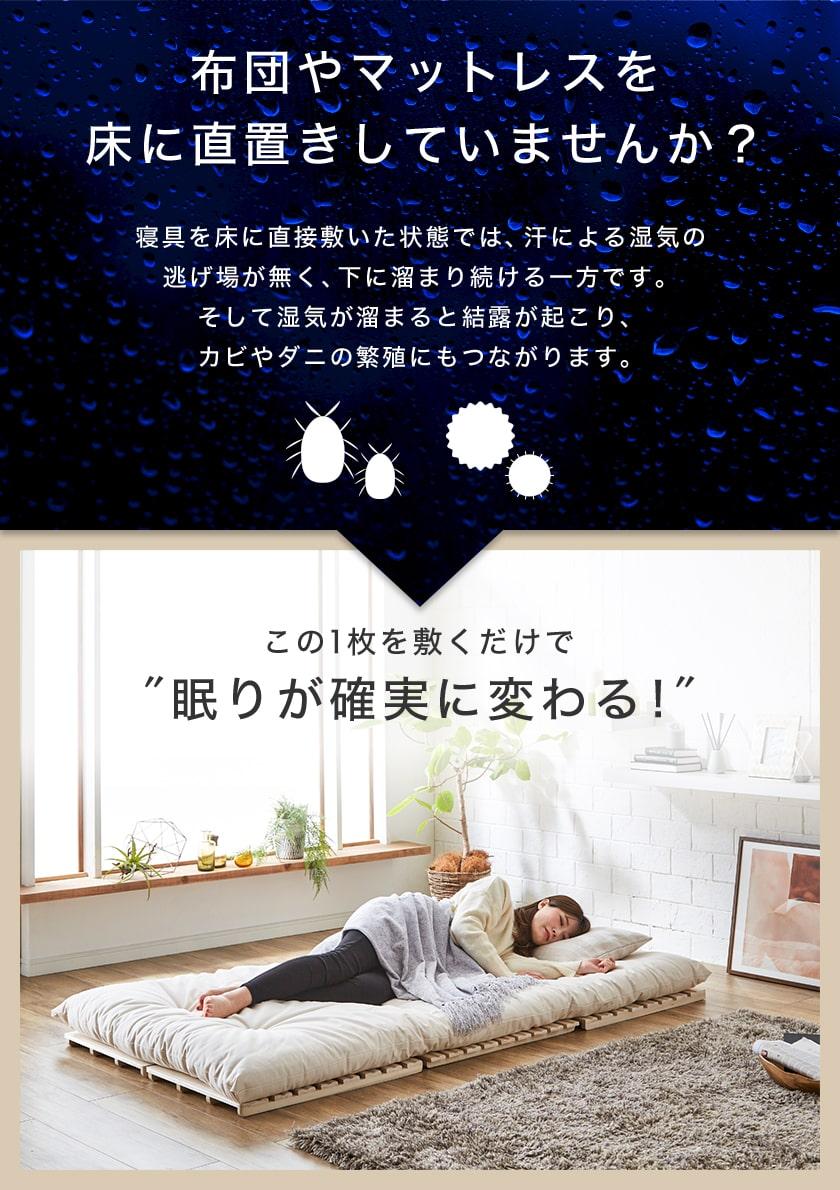 たった一枚で眠りを変えるすのこマット