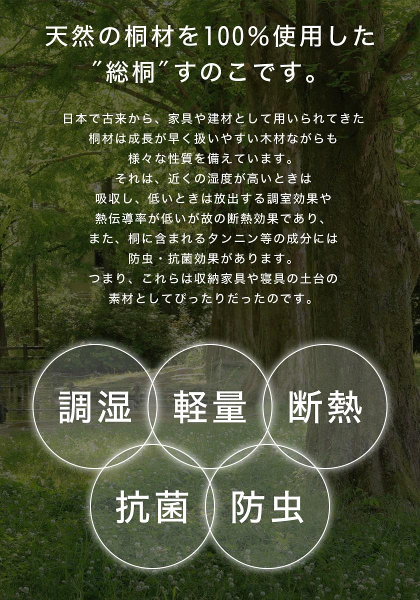 天然の桐材100%の総桐すのこマット