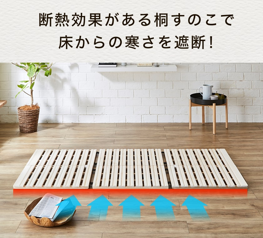 床の冷たさを遮断