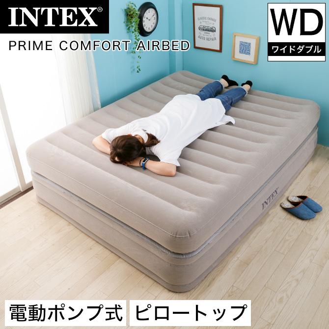 INTEX 電動エアーベッド ワイドダブル 2層タイプ プライムコンフォート 電動式 ピロートップ エアベッド エアーマットレス エアーベッド ワイドダブル