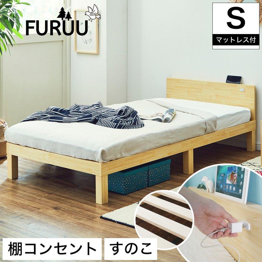 木目調すのこベッド+マットレス