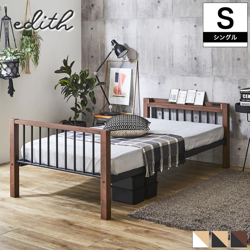 スチール×木・異素材ベッド