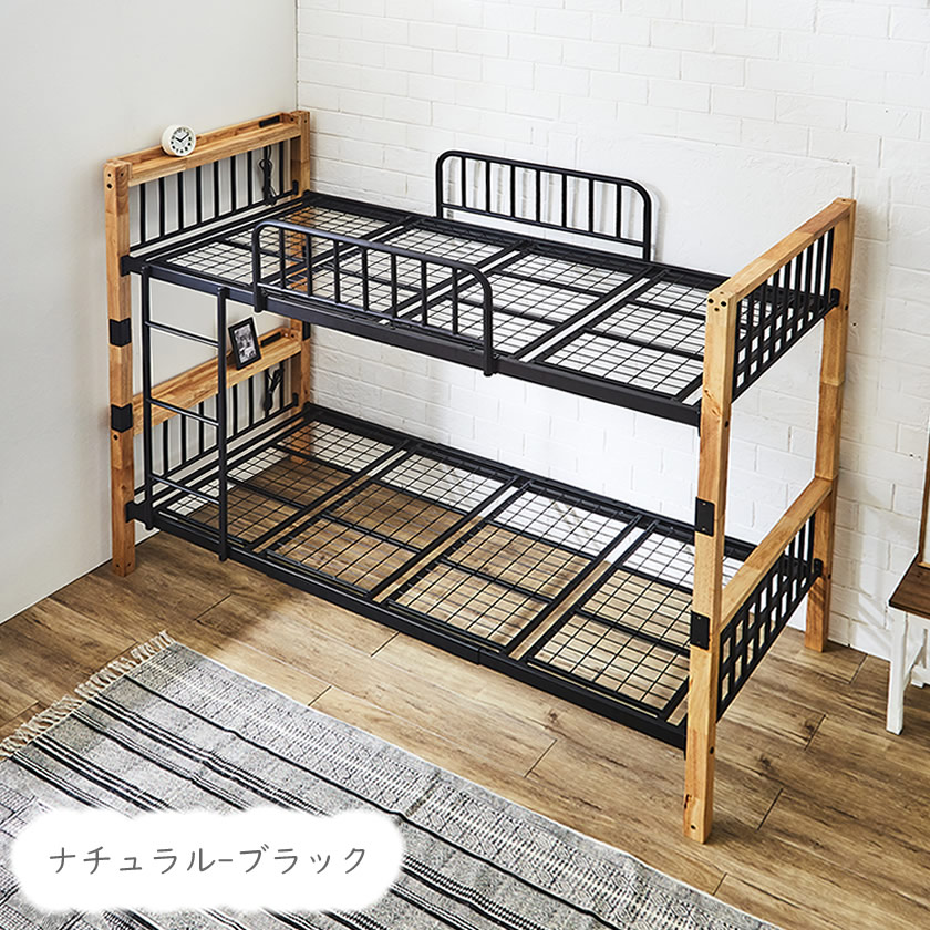 Edith アイアン2段ベッド シングル 棚コンセント2口付 スチール×木・異素材コンビベッド ヴィンテージ調  ベッドフレーム 二段ベッド