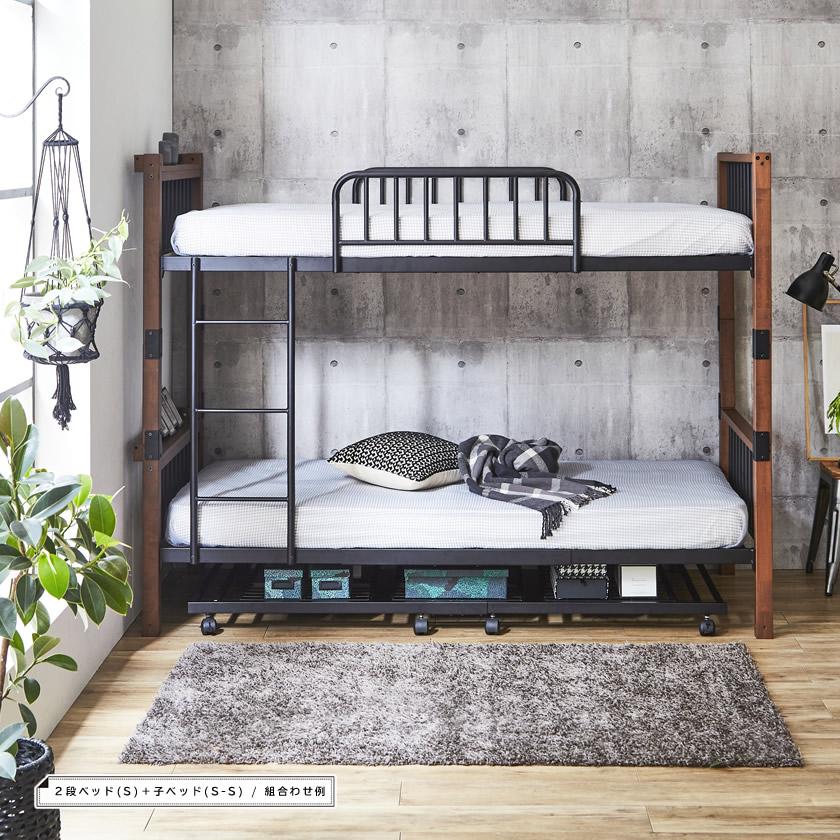 Edith アイアンベッド 【ショートシングル】サイズ  子ベッド キャスター付  ベッド下収納や エキストラベッドとして ベットフレーム