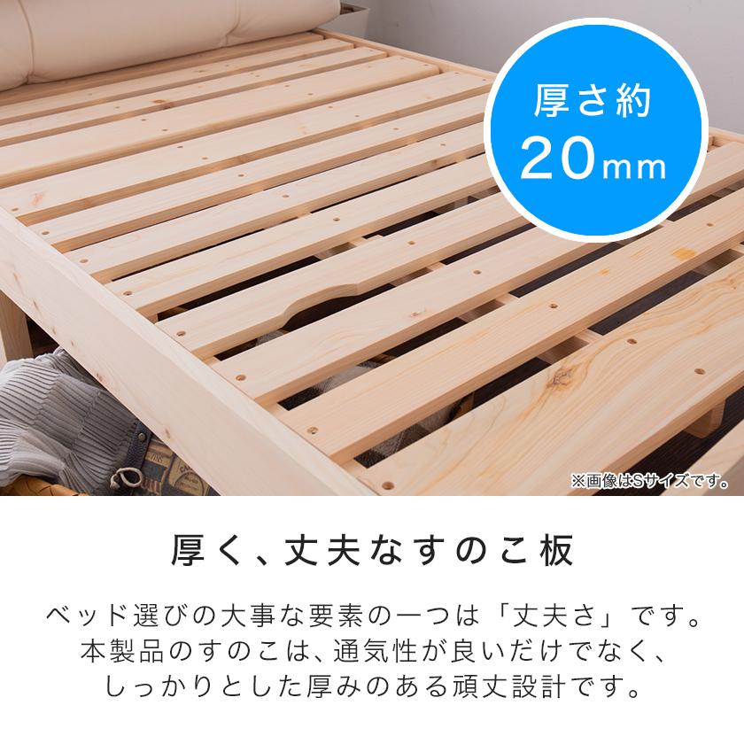 すのこベッド 布団が干せるひのきベッド セミシングル ベッドフレームのみ 木製 国産檜 棚付き コンセント
