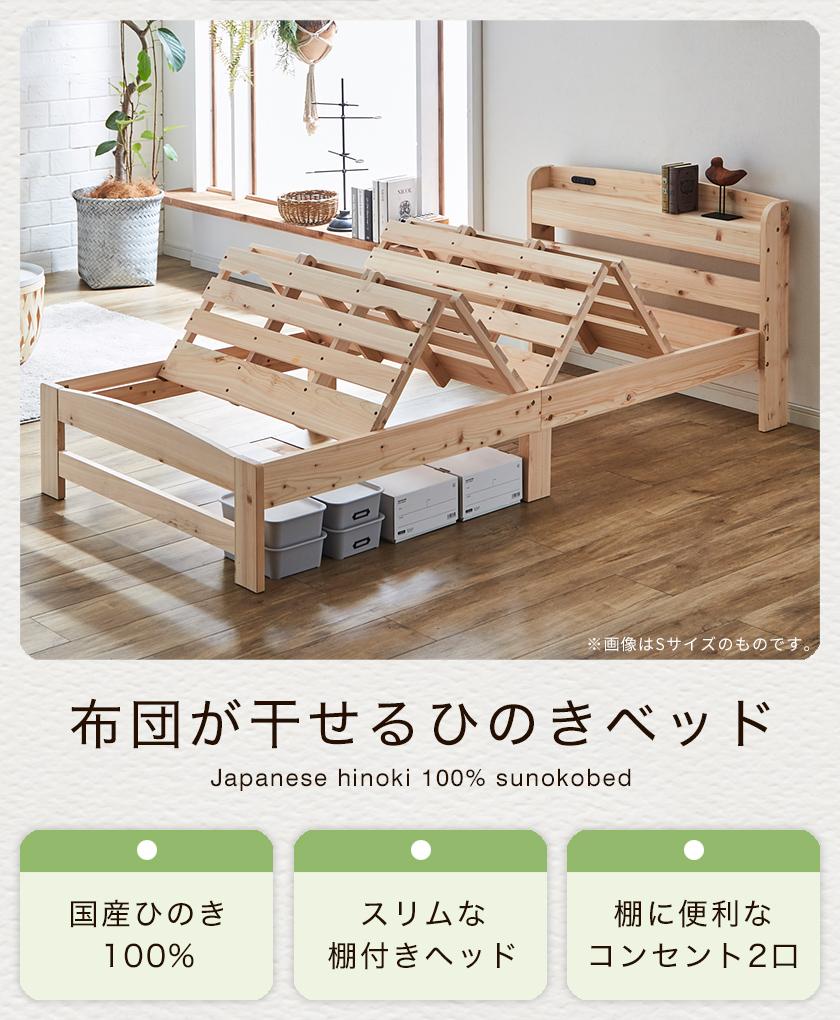 布団が干せるひのきすのこベッド