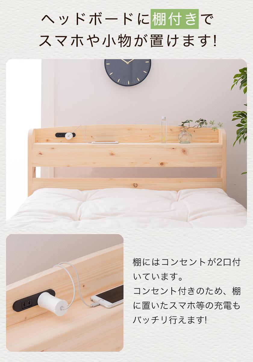 棚付きすのこベッド
