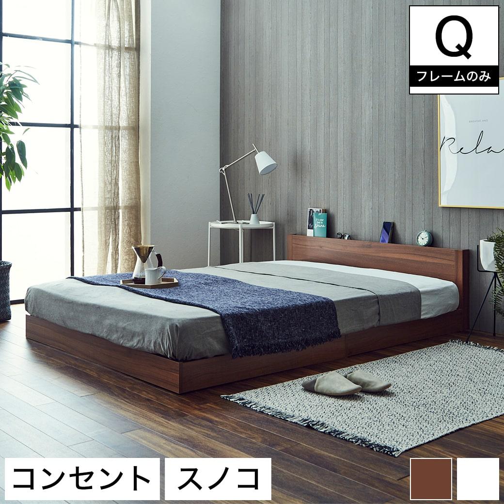 ローベッド クイーン フレームのみ 木製 棚付き コンセント すのこ ベッド フロアベッド クイーン ベッドフレーム 木製 ローゼ ブラウン/ホワイト すのこベッド