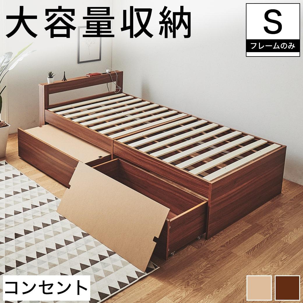 STOMI ストミ ベッド 収納ベッド …