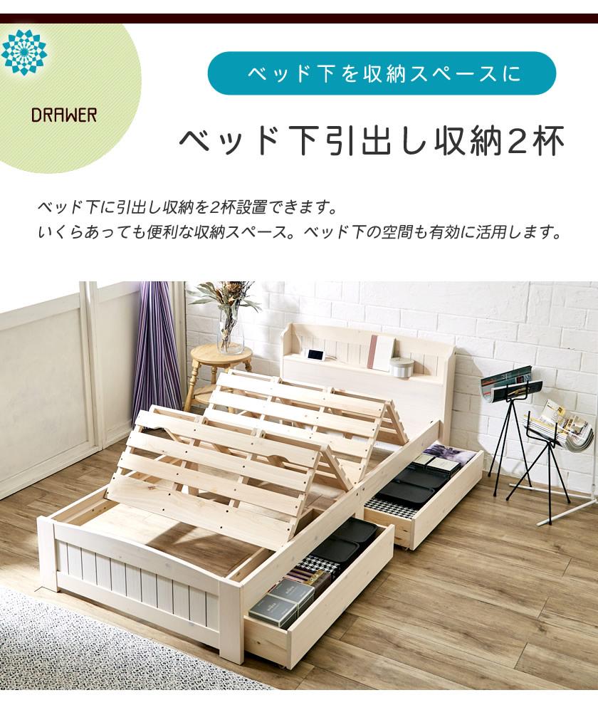 ベッド下収納付ベッド