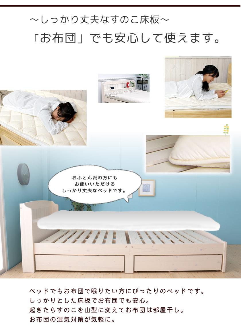 布団が使えるベッド
